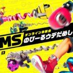 『ARMS』オンライン体験会「のびーるウデだめし」をプレイした感想