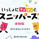 Nintendo Switch無料で楽しめるおすすめ体験版まとめ