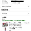 ニンテンドースイッチをAmazonで購入するコツ【入荷・予約】
