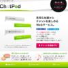 匿名チャットサイト「ChatPad」まとめ:会話を続けるコツ
