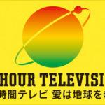 『24時間テレビ』が嫌われてしまう理由【金は日テレを救う】