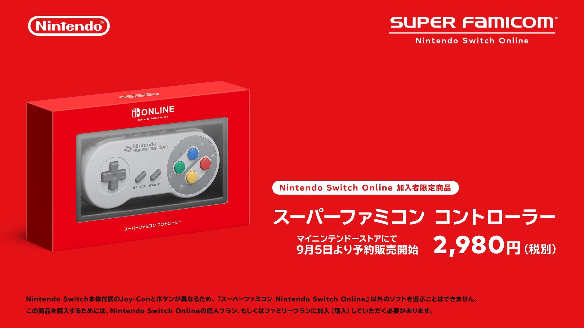 スイッチ用スーパーファミコン コントローラーを買うべき7つの理由