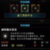 【モンハン】滅尽龍の宝玉集め最高効率は?:ネルギガンテ周回